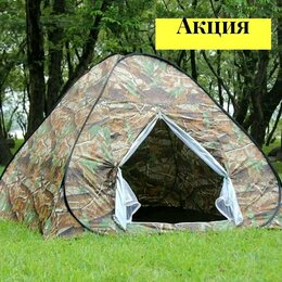 Палатки - Палатка четырехместная туристическая , 0