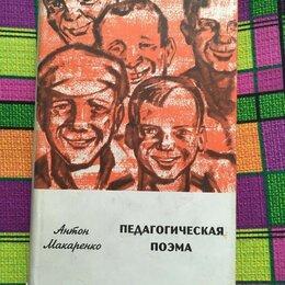 Художественная литература - Антон Макаренко - Педагогическая Поэма, 0