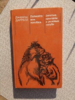 """Художественная литература - Книга Джеральда Даррелла """"Поймайте мне колобуса"""", 0"""