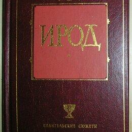 Астрология, магия, эзотерика - Ирод. Мордовцев Д., Лагерквист П., Флавий И. 2000 г., 0