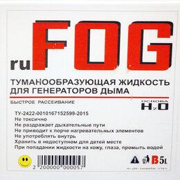 Световое и сценическое оборудование - ruFOG FOG RED Fluid жидкость для дыммашин,…, 0