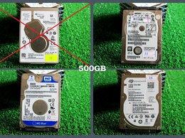 """Внутренние жесткие диски - Жесткие диски для ноутбуков 2,5"""" разные, 0"""