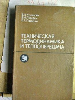 Техническая литература - Техническая термодинамика теплопердача, 0