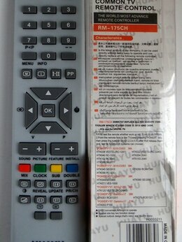 Спутниковое телевидение - Пульт универсальный  для телевизоров VESTEL…, 0