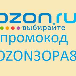 Подарочные сертификаты, карты, купоны - Промокод ozon озон скидка баллы бонусы, 0