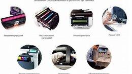 Принтеры и МФУ - Заправка картриджей ремонт принтеров, 0