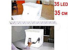 Фотовспышки - LED свет для фотобокса, лайткуба 20 и 35см, 0