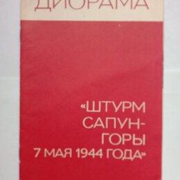 Открытки - Буклет Диорама Штурм Сапун горы, 0