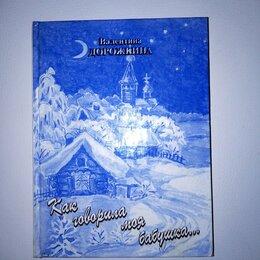 Художественная литература - Книга Валентины Дорожкиной с автографом автора, 0