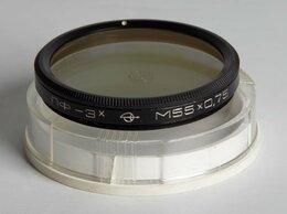 Светофильтры - Светофильтр поляризационный, ПФ-3х, М55х0,75, 0