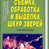 "Прочее - Книга ""Съемка, обработка и выделка шкур зверей"", 0"