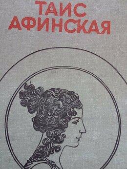 Художественная литература - И.Ефремов Таис Афинская, 0