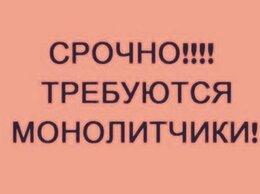 Бетонщик - Бетонщики , 0