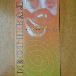 Спортивные карточки и программки - Пригласительный буклет на цирковой фестиваль, С-Пб, 1998 год. , 0