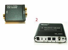 Цифро-аналоговые преобразователи - ЦАП и АЦП аудио преобразователь, 0