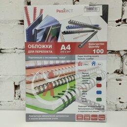 Расходные материалы для брошюровщиков - Обложки картон кожа А4, 230г/м2, черные (100), 0