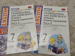 Учебные пособия - Грамматика английского языка Барашкова 7 класс, 0