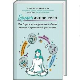 "Медицина - Книга ""ГОРМОНичное тело"", 0"