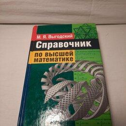 Словари, справочники, энциклопедии - Учебники по математике, 0