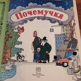 """Детская литература - Книга """"Почемучка"""" для развития вашего ребёнка., 0"""