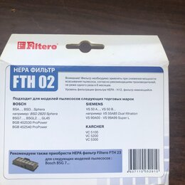 Аксессуары и запчасти - Filtero HEPA-фильтр FTH 02, 0