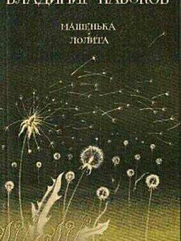 """Художественная литература - В.Набоков Романы """"Машенька. Лолита"""", 0"""
