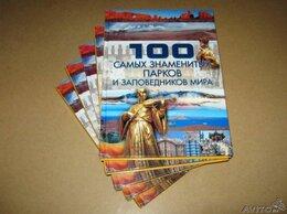 Искусство и культура - 100 Самых знаменитых парков и заповедников мира, 0