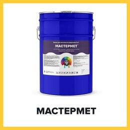Краски - Быстросохнущая краска по металлу - МАСТЕРМЕТ, 0