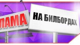 IT, интернет и реклама - Рекламные щиты во Льгове, 0