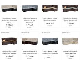 Мебель для кухни - Кухонный угловой диван Домино со спальным местом…, 0