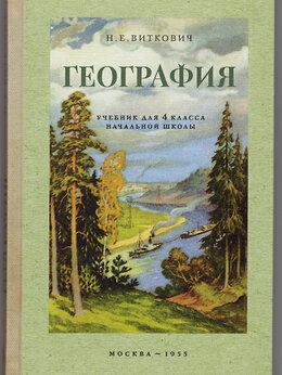 Наука и образование - Виткович. География, учебник для 4 класса…, 0