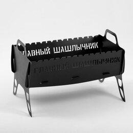 Наборы для пикника - Мангал подарочный Главный шашлычник, толщина металла 2 мм, 36 х 52 х 30 см, 0
