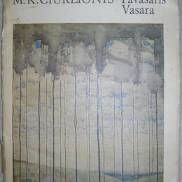 Искусство и культура - Зима. Весна. Лето. Чюрлёнис Микалоюс Константинас. 1973 г., 0