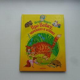 Детская литература - Про Вовку, черепаху и кошку. Стихи. Агния Барто. , 0