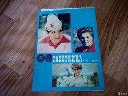 """Журналы и газеты - Журнал """"Работница"""" СССР № 9 / 1979 год, 0"""