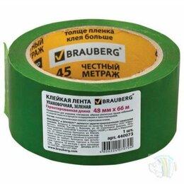 Упаковочные материалы - Скотч 48мм х 66м упаковочный BRAUBERG ЗЕЛЕНЫЙ,…, 0