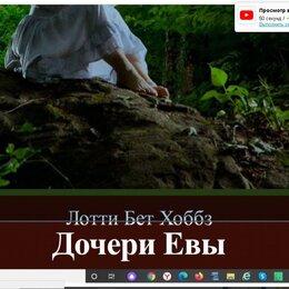 """Электронные книги - Продается пдф книга """"Дочери Евы"""", 0"""