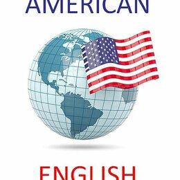 Сертификаты, курсы, мастер-классы - Репетитор по английскому США, разговорному, настоящему – совсем не школьному..., 0