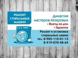 Бытовые услуги - Рочный ремонт стиральных машин в Туле, 0