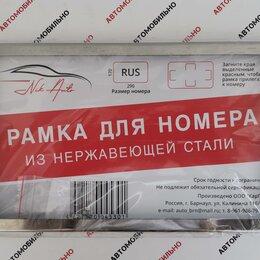 Фоторамки - Рамка для номера металл 290*170 ГОСТ антивандал нерж. без надписи 1 шт, 0