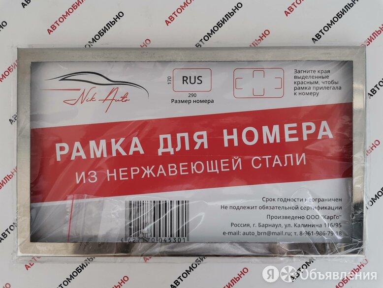 Рамка для номера металл 290*170 ГОСТ антивандал нерж. без надписи 1 шт по цене 670₽ - Фоторамки, фото 0