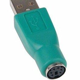 Компьютерные кабели, разъемы, переходники - Переходник USB к PS/2 для клавиатуры, мыши, 0