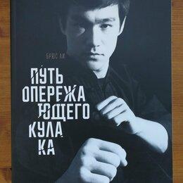 Спорт, йога, фитнес, танцы - Брюс Ли | Путь опережающего кулака, 0