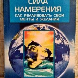 Астрология, магия, эзотерика - Книга: Сила намерения. Валерий Синельников., 0