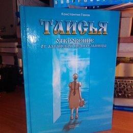 Астрология, магия, эзотерика - Ганов К. Таисья. Откровение от алтайской целительницы. , 0