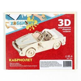 Конструкторы - 3D модель сборная деревянная, арт. 343, 0