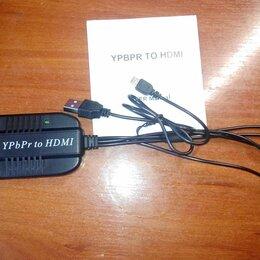 Кабели и разъемы - Конвертер YPbPr в HDMI новый, 0