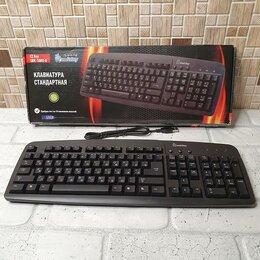"""Клавиатуры - Клавиатура проводная  USB (108) """"Smartbuy"""", 0"""