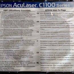 Принтеры, сканеры и МФУ - Epson Aculaser C1100 series - ПО к принтерам Epson 3 CD-ROM , 0