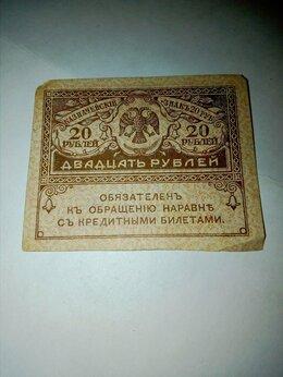Банкноты - Банкнота Керенка, 0